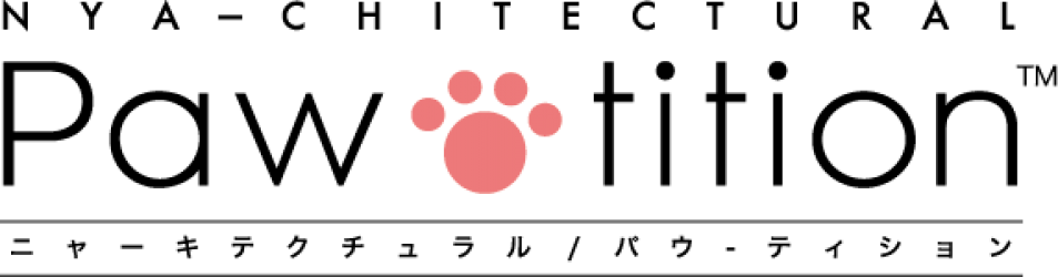 Paw-tition™(パウティション)猫と人のより豊かな共生に