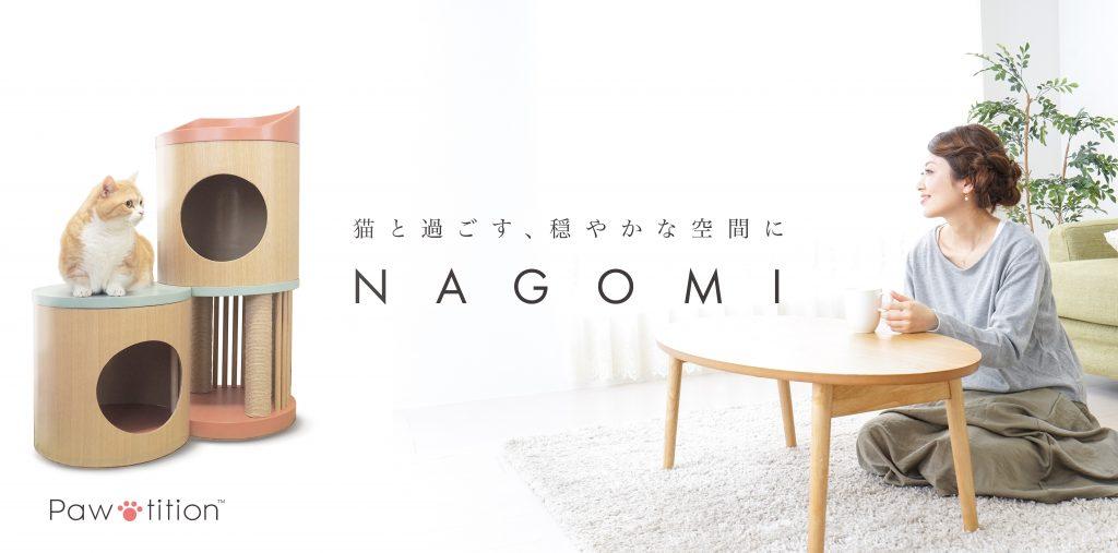 Paw-tition NAGOMI