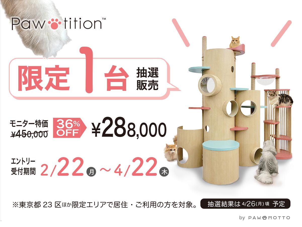 Paw-titionモニター特価キャンペーン開催中