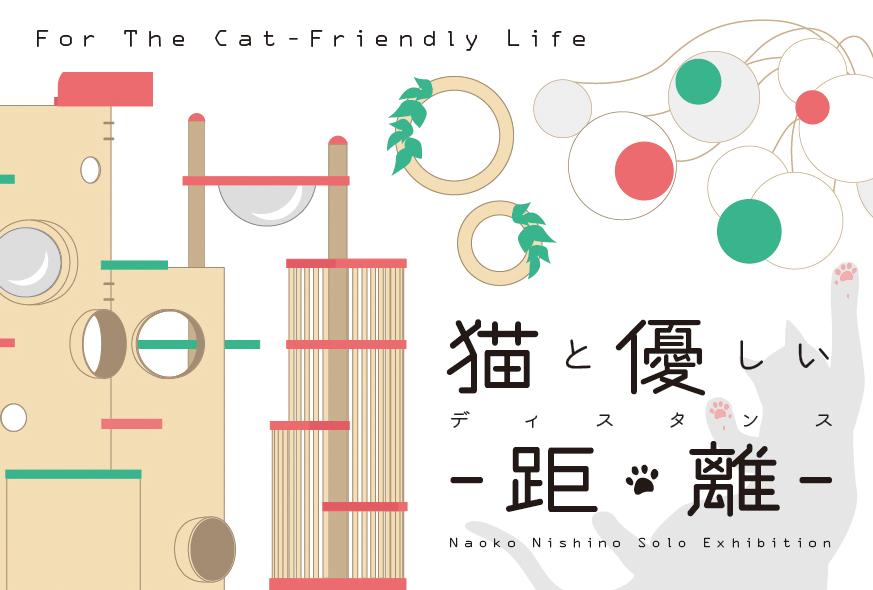2021春の個展「猫と優しい距離(ディスタンス)」展